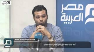 مصر العربية | أحمد عبدالله محمود: الدور المميز أهم من البطولة المطلقة