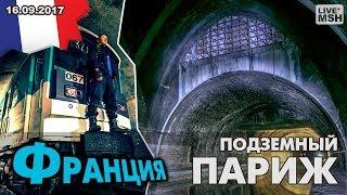 ЕП17 #18 Париж. Подземный канал. Обзор метро. Эйфелева башня