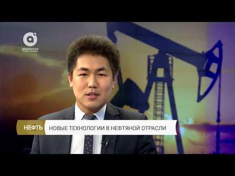 Нефть | Новые технологии в нефтяной отрасли (22.09.2017)