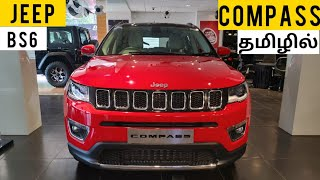 Jeep compass limited plus 🔥🔥🔥 தமிழில் Most Detailed Review in Tamil!!!