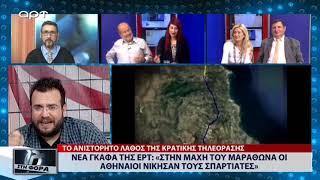 Νέα γκάφα της ΕΡΤ: «Στην μάχη του Μαραθώνα οι Αθηναίοι νίκησαν τους Σπαρτιάτες» (13/11/18)