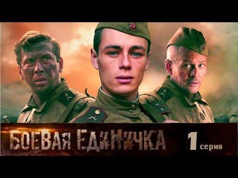 Боевая единичка - Сериал/ Серия 1