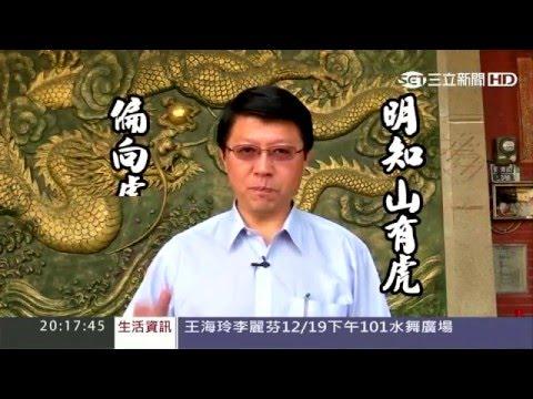 【國會大擂台】再次對決!謝龍介用流利台語PK英派陳亭妃|三立新聞台