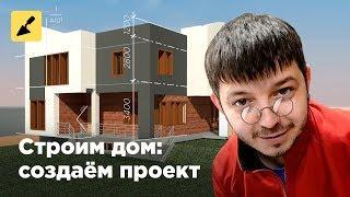 Строим дом: создаём проект. Krisha KZ