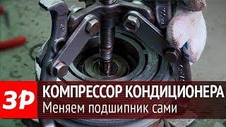 Меняем подшипник компрессора кондиционера старого образца