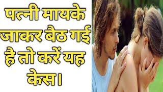 Section 9 हिंदू विवाह अधिनियम?Rehabilitation of married life? by Kanoon Ki Roshni mein