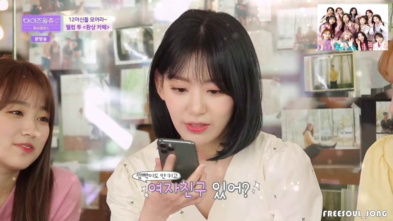 아이즈원츄3 - 캠퍼스 여신 아이즈원(IZONE)의 사랑 고백하기 [Re Upload] - freesoul_jong