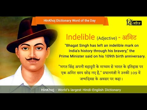 Meaning of Indelible in Hindi - HinKhoj Dictionary