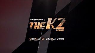 (Engsub) TvN Drama 'The K2' Main Teaser 44s