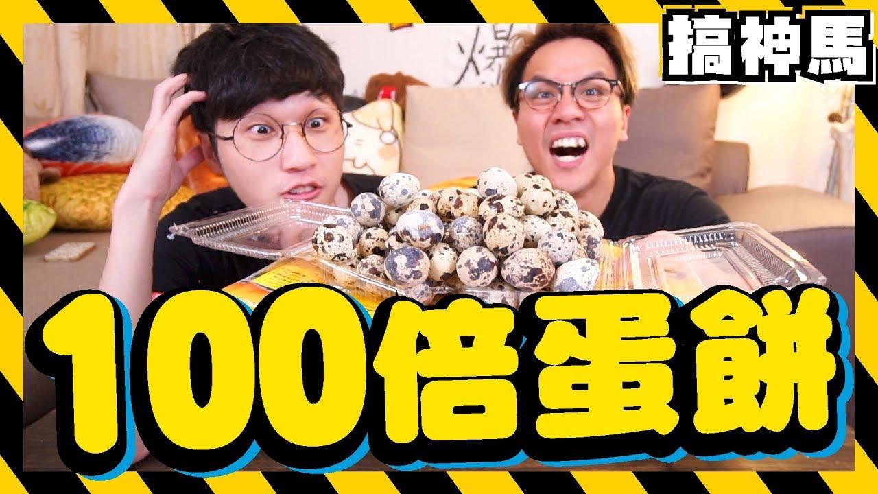 【巨大】100倍大蛋餅!很黃很暴力多