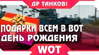 УРА ПОДАРКИ ВСЕМ НА ДЕНЬ РОЖДЕНИЯ ТАНКОВ WOT 2019 - ПРЕМ ТАНК, СТИЛИ, ЭМБЛЕМЫ ВОТ world of tanks