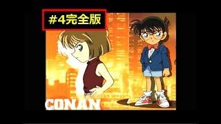 第4回のゲストは、小山力也さん(毛利小五郎役)と山口勝平さん(工藤...