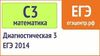 С3 по математике, ЕГЭ 2014, диагностическая работа (13.03), система неравенств: модули, логарифмы.