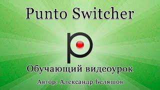 punto Switcher / Пунто Свитчер / Смена раскладки клавиатуры и другие функции программы