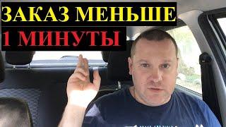 Фото Яндекс Такси и заказ длительностью меньше минуты: оплата прошла