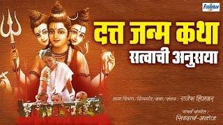 Satwachi Anusaya - Datta Janma Katha   New Devotional Full Marathi Movies 2015   Dattatreya Movie