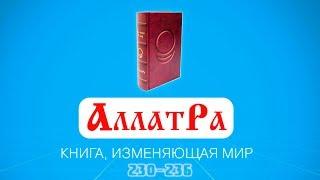Анастасия Новых / АллатРа / Страницы 230-236
