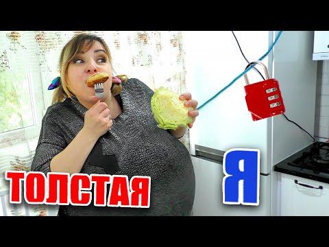 Я ТОЛСТАЯ! Жизнь ТОЛСТУШКИ на диете. Я как пылесос - проглотила даже замок на холодильнике!