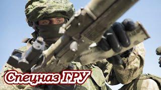 Спецназ ГРУ/Клип/GRU Special Forces/Russian military/Music video