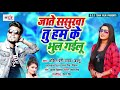 जाते ससुरवा तु हम के भुल गईलू   Ankit Premi Yadav & Antra Singh Priyanka   Bhojpuri Song