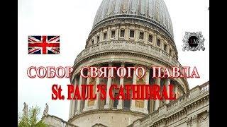 КУДА СХОДИТЬ В ЛОНДОНЕ.СОБОРЫ ЛОНДОНА.СОБОР СВЯТОГО ПАВЛА В ЛОНДОНЕ/ ST/PAUL'S CATHEDRAL IN LONDON