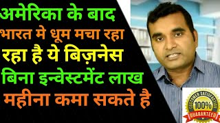 India's Fastest growing Business Model | Start Your Business for Free? Unlimited Earning Opportunity