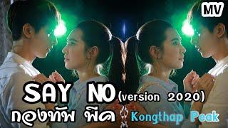 Say No (version 2020)    กองทัพ พีค    Ost.Dare To Love ให้รักพิพากษา (MV)
