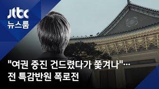 """""""여권 중진 건드렸다가 쫓겨나""""…전 특감반원 폭로전"""