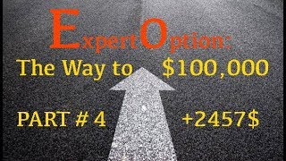 ExpertOption: The Way to $100,000 Part #4 +2457$
