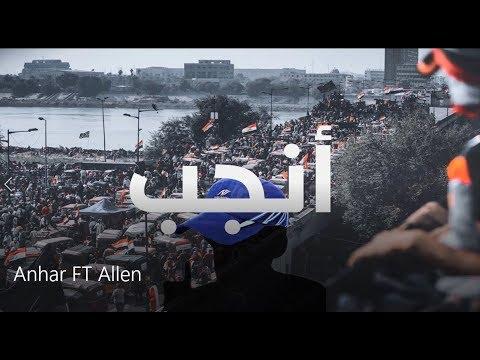 ذيول أيران // الرد الخامس على ذيول أيران راب مظاهرات العراق ثورة اكتوبر