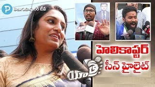 Yatra Movie Public Review | Audience Awesome Reaction | Mammotty | YSR