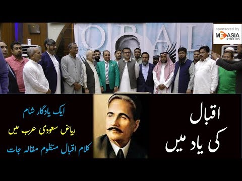 In the Memory of Dr. Allama Muhammad Iqbal (An Evening in Riyadh, Saudi Arabia) Urdu Language