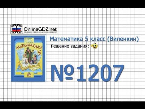 Задание № 1268 - Математика 5 класс (Виленкин, Жохов)