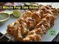 Chicken Kebab 1 min. prep time | Tasty instant chicken tikka by CK Epsd. #357