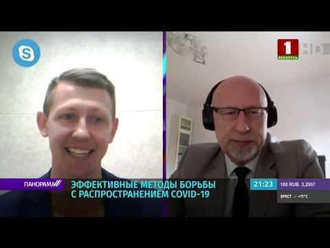 Эффективные методы борьбы с распространением COVID-19 обсудили с вирусологом из России. Панорама