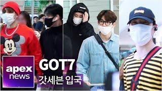 갓세븐(GOT7) 북남미 투어 마치고 입국 | GOT7 arrived in Korea 190719