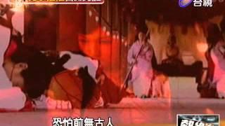 熱線追蹤 2012-06-05 pt.1/5 荒淫公主 thumbnail