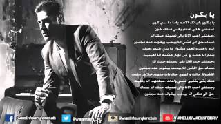 Wael Kfoury 2015 Ya Bkoun _ وائل كفوري 2015 يا بكون