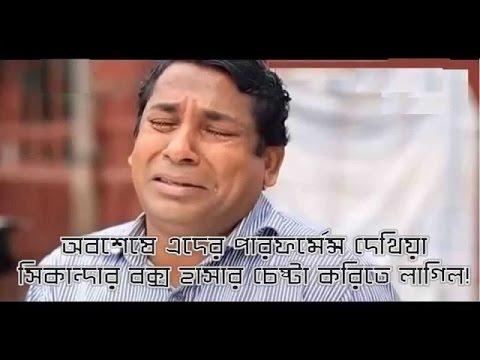 বাংলার মজার চুটকি....... Bangla funny jokes