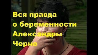 Вся правда о беременности Александры Черно. ДОМ-2, ТНТ