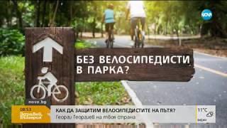 ЕКСПЕРИМЕНТ НА NOVA: Опасни ли са велосипедистите в парка