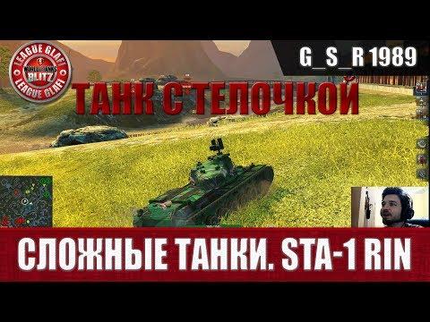 видео: wot blitz - Сложные танки  sta-1 - world of tanks blitz (wotb)