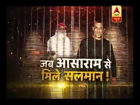 सनसनी: जब जेल के अंदर पहुंचे सलमान ! | ABP News Hindi