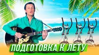 Подготовка к лету — Уральские Пельмени | Любимое — Санкт-Петербург