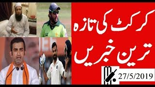 Cricket News Today Latest Cricket Updates in Hindi Urdu - Cricket News in Hindi/Urdu