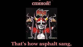 Aria - Hero Of Asphalt - Ария - Герой Aсфальта - Lyrics / English Subtitles (Nwobhm)