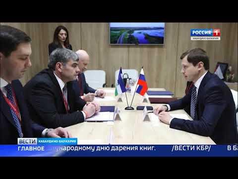 В рамках инвестфорума в Сочи Казбек Коков провел ряд встреч. ГТРК КБР 14.02.19.
