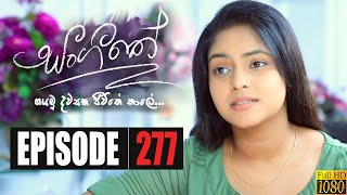 Sangeethe | Episode 277 03rd March 2020 Thumbnail