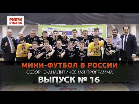 """""""Мини-футбол в России"""". Выпуск №16"""