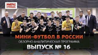 Мини футбол в России Выпуск 16